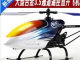 新款2.4G合金3.5通大型遥控直升飞机 充电耐摔遥控飞机 玩具