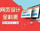 上海零基础网页设计师培训,真正让你对代码感兴趣