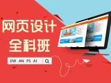 上海网页设计专业培训 网站开发专项训练