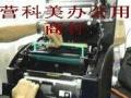 东营 惠普 佳能 打印机 批发 维修