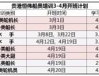 贵港恒伟船员培训2018年3-4月开班计划