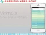 北京海淀公主坟UI设计平面广告设计淘宝美工设计培训班免费试学
