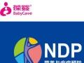美国USANA葆婴葆苾康加盟 母婴儿童用品