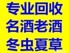武汉老酒协会高价回收老酒名酒回收茅台五粮液虫草