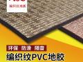 编织纹地板的好处?