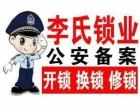 东丽区空港经济区开锁公司
