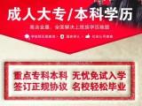 广州哪里可以报考成人大专和本科学历 有哪些要求