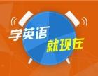 武汉开发外教英语培训班要多少钱,职场英语口语培训机构排名