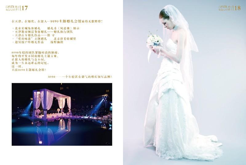 8090主题婚礼会馆