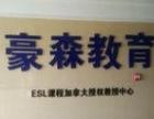 雅思培训-英语四级培训-英语六级培训-豪森教育