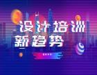 南京平面设计培训,WUI设计培训班学校