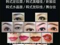 韩式眉毛、美瞳线、婚礼晚会跟妆、韩式半永久私人订制