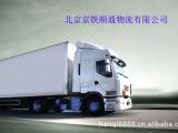 承接北京市内分送、仓储、搬运、包装业务