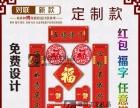 2017新年广告春联对联,红包,大礼包,福字套装