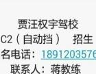 贾汪权宇驾校C2(自动挡)招生