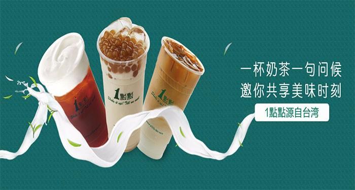 一点点奶茶加盟费用多少钱?一点点奶茶加盟条件及流程详细介绍