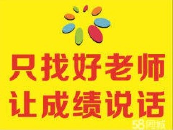 名校大学生重点老师 一对一上门服务就选上海优学家教