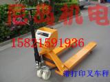 3吨带打印搬运车电子秤(3T带打印搬运车电子秤价格)多少钱