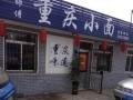 七台河重庆小面