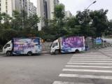 重庆商业房地产开业活动促销宣传,广告车出租服务