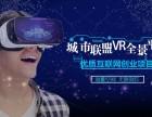城市聯盟VR全景制作/代理