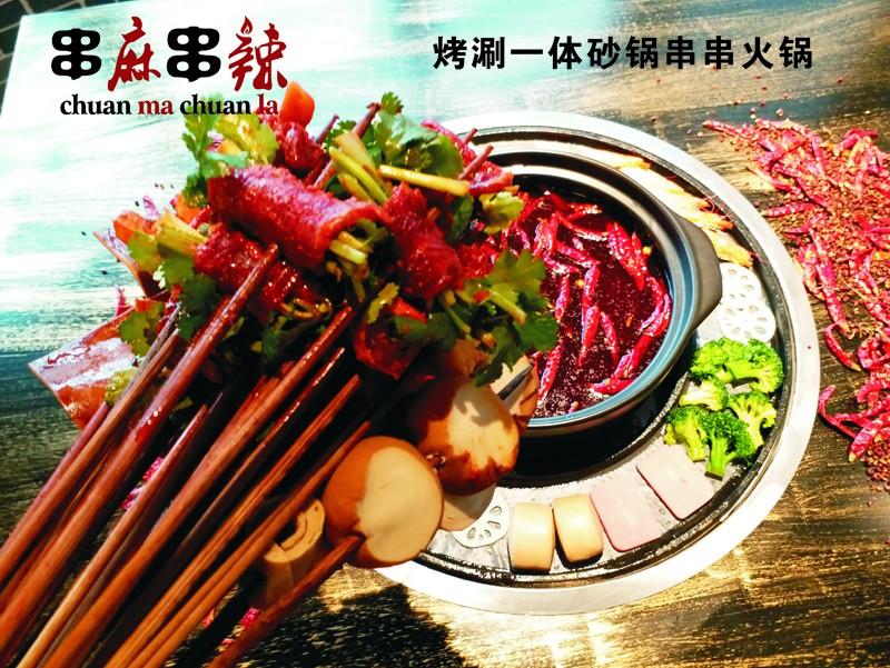 奇侠火锅 烤涮特色文化品牌加盟