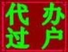 办理北京汽车国二国三国四汽车上外地牌人车都不去