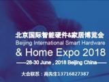 2018北京智能家居展览会