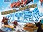 滁州影视城、九曲天河漂流纯玩二日游