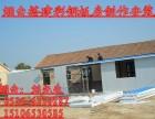 烟台彩钢安装 钢结构安装