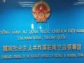 越南社会主义共和国商务签证申请