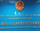 越南商务签证申请 VISA VIETNAM