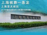 上海市虹口区殡葬一条龙千元办丧事疫情照常工作