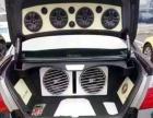 即墨市汽车音响改装讲解音响改装