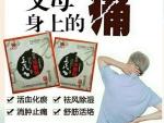 王氏醫用冷敷貼是傳銷騙局嗎