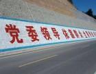 成都温江墙体广告要做到让人们视觉暂留