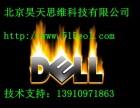 北京戴尔服务器客服中心