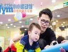"""小小运动馆中国:运动让头脑""""活""""起来"""