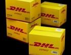 机场DHL快递电话 顺义DHL快递电话 顺义DHL快递公司