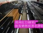 打造郑州较低价格,较放心的批发二手钢琴公司-红日钢琴厂