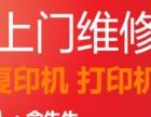 上海 专业复印机租赁、打印机租赁,价格低、服务好