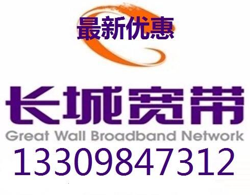 大连长城宽带,2018年全新优惠,光纤宽带客服免费上门安装!