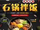 食有石趣石锅拌饭加盟怎么样