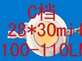 1W灯珠 大功率LED灯珠 新世纪晶能芯片灯珠 LED光源LED