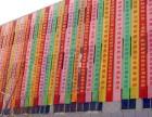珠海市横幅 条幅 锦旗 旗帜制作免费送货上门