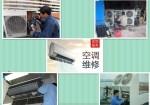欢迎访问-宁波 TCL 空调-(各中心)售后服务电话