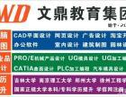 南京UG模具设计培训班 2016年报名
