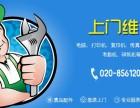 广州三星打印机维修中心