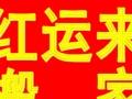 贵阳专业居民公司搬家家具拆装,钢琴搬运,长途搬家