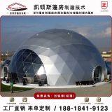 户外圆球形帐篷 星空酒店帐篷 展览活动帐篷